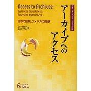 アーカイブへのアクセス―日本の経験、アメリカの経験・日米アーカイブセミナー2007の記録(日外選書Fontana) [単行本]