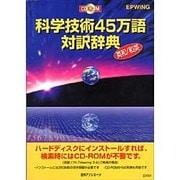 科学技術45万語対訳辞典英和・和英 CD-ROM