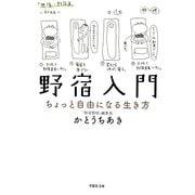 野宿入門―ちょっと自由になる生き方(草思社文庫) [文庫]