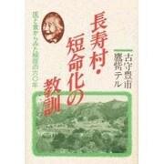 長寿村・短命化の教訓―医と食からみた棡原の60年 〔新装版〕 [単行本]