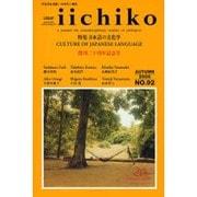 iichiko AUTUMN 2006 [単行本]