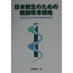 日本新生のための税制改革戦略―経済活性化のための税制基本問題検討会最終報告 [単行本]