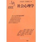社会心理学(キーワードコレクション) [単行本]