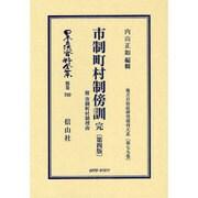 日本立法資料全集 別巻769 [全集叢書]