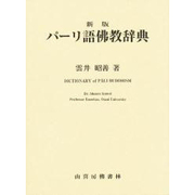 パーリ語仏教辞典 [事典辞典]