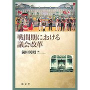 戦間期における議会改革 [単行本]