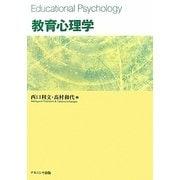 教育心理学 [単行本]