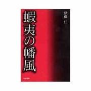 蝦夷の幡風 [単行本]