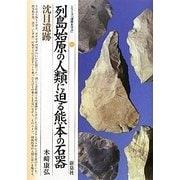 列島始原の人類に迫る熊本の石器・沈目遺跡(シリーズ「遺跡を学ぶ」〈068〉) [単行本]