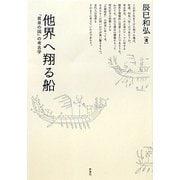 他界へ翔(かけ)る船―「黄泉の国」の考古学 [単行本]