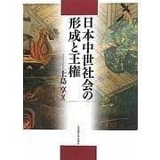 日本中世社会の形成と王権 [単行本]