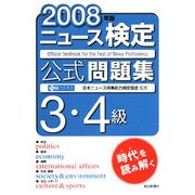 ニュース検定公式問題集3・4級〈2008年版〉 [単行本]
