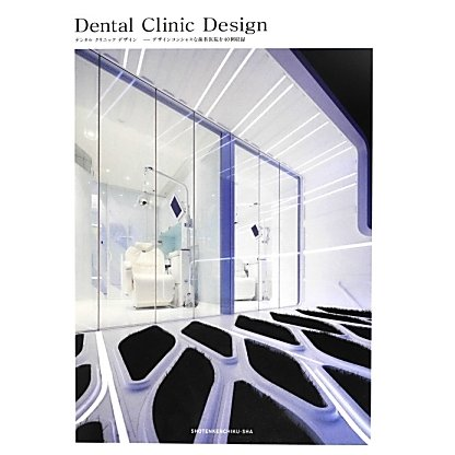Dental Clinic Design―デザインコンシャスな歯科医院を40例収録 [単行本]