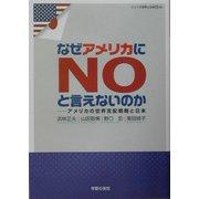 なぜアメリカにNOと言えないのか―アメリカの世界支配戦略と日本(シリーズ世界と日本〈21-22〉) [単行本]