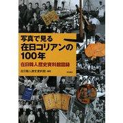 写真で見る在日コリアンの100年―在日韓人歴史資料館図録 [単行本]
