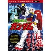 機動戦士ガンダム(サンライズ・ロボット漫画コレクション Vol. 1) [コミック]