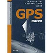 GPS [単行本]