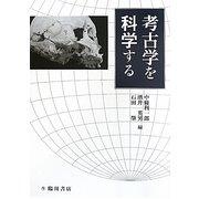考古学を科学する [単行本]