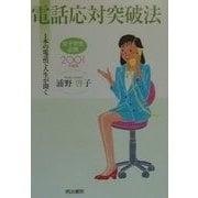 女子学生必携 電話応対突破法―一本の電話で人生が開く〈2001年度版〉 [単行本]