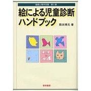 絵による児童診断ハンドブック(描画心理学双書〈第5巻〉) [全集叢書]