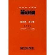 解放新聞縮刷版 第42巻 [全集叢書]