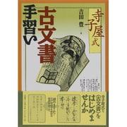 寺子屋式 古文書手習い [単行本]