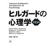 ヒルガードの心理学 [単行本]