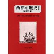 西洋の歴史 近現代編 増補版 [単行本]