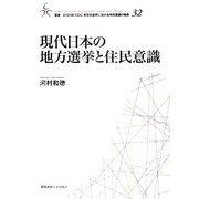 現代日本の地方選挙と住民意識(叢書 21COE-CCC多文化世界における市民意識の動態) [全集叢書]