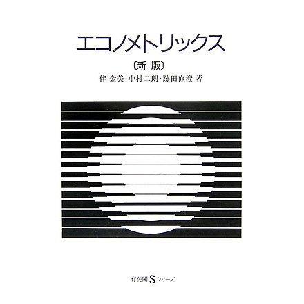 エコノメトリックス 新版 (有斐閣Sシリーズ) [全集叢書]
