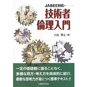 技術者倫理入門―JABEE対応 [単行本]