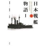 日本戦艦物語〈1〉 新装版 (福井静夫著作集〈第1巻〉) [全集叢書]