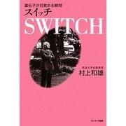 SWITCH スイッチ―遺伝子が目覚める瞬間 [単行本]