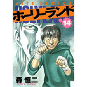 ホーリーランド 14(ジェッツコミックス) [コミック]