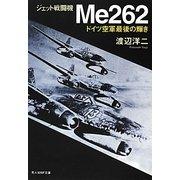 ジェット戦闘機Me262―ドイツ空軍最後の輝き 新装版 (光人社NF文庫) [文庫]
