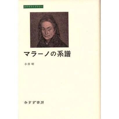 マラーノの系譜(みすずライブラリー) [全集叢書]