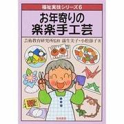 お年寄りの楽楽手工芸(福祉実技シリーズ〈6〉) [全集叢書]
