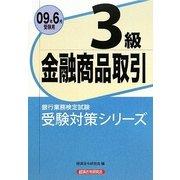 銀行業務検定試験受験対策シリーズ 金融商品取引3級〈2009年6月受験用〉 [単行本]
