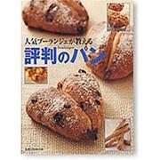 人気ブーランジェが教える評判のパン(旭屋出版MOOK) [ムックその他]