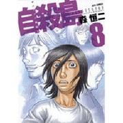 自殺島 8(ジェッツコミックス) [コミック]