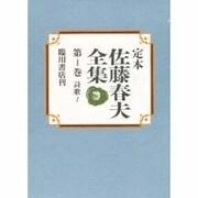 詩歌〈1〉(定本 佐藤春夫全集〈第1巻〉) [全集叢書]