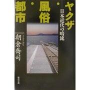 ヤクザ・風俗・都市―日本近代の暗流 [単行本]