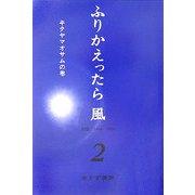 ふりかえったら風〈2〉対談1968-2005 キタヤマオサムの巻 [単行本]