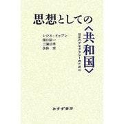 """思想としての""""共和国""""―日本のデモクラシーのために [単行本]"""