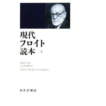 現代フロイト読本〈2〉 [単行本]