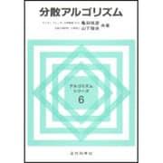 分散アルゴリズム(アルゴリズムシリーズ〈6〉) [全集叢書]