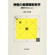 情報の基礎離散数学―演習を中心とした [単行本]