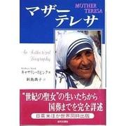 マザー・テレサ [単行本]