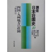講座日本荘園史〈10〉四国・九州地方の荘園―付・総索引 [全集叢書]