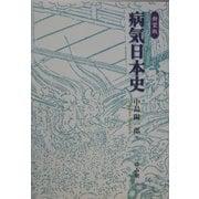 病気日本史 新装版 [全集叢書]